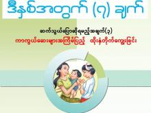 Seven Things This Year Campaign on Mother and Child Health