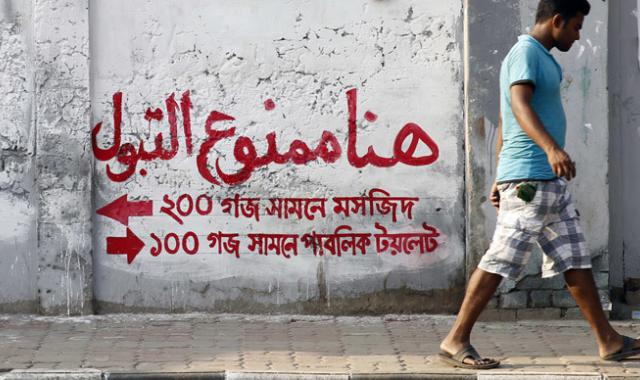 Arabic inscriptions on Dhaka walls, aiming to stop public urinators (Bangladesh)