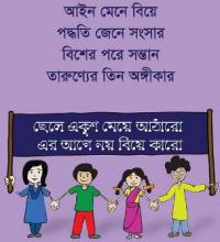 Directorate General of Family Planning Bangladesh Digital Archive of SBCC Materials